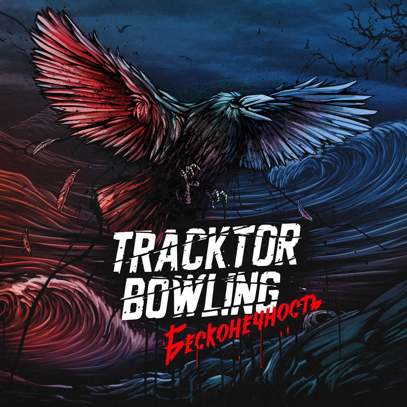 Tracktor Bowling - Бесконечность