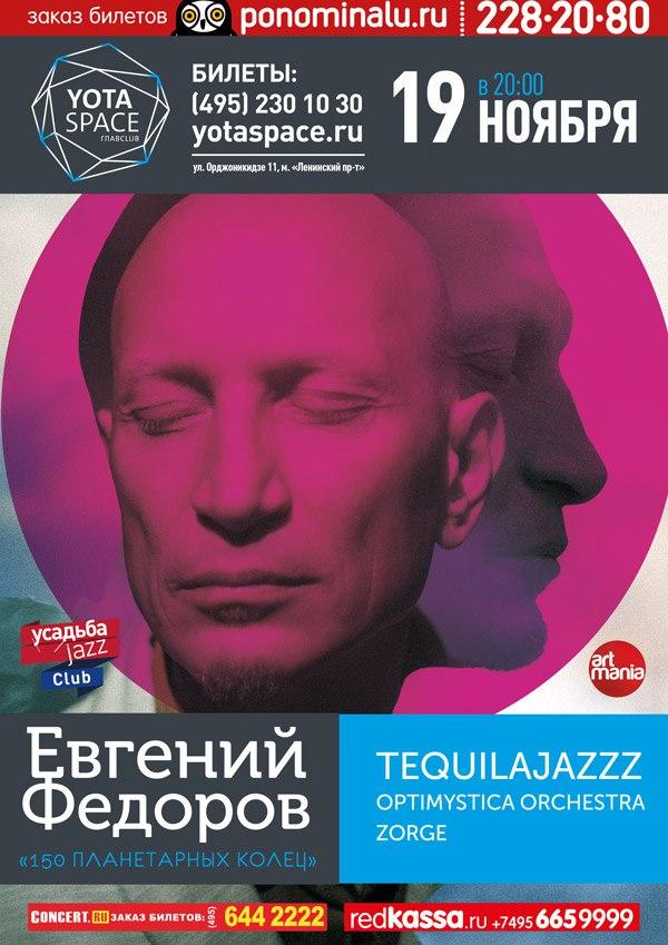 19.11 - Tequilajazzz|Optimystica Orchestra|Zorg