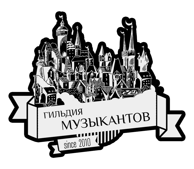 Гильдия Музыкантов