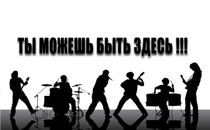 Для музыкантов.