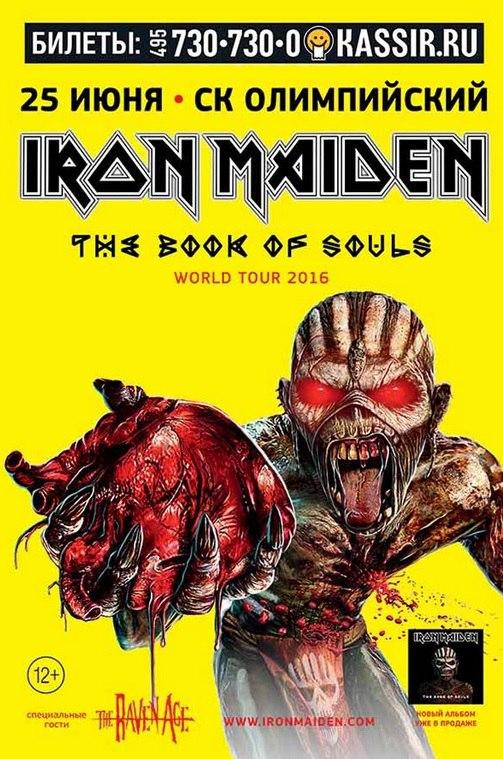 Iron Maiden в Москве 2016