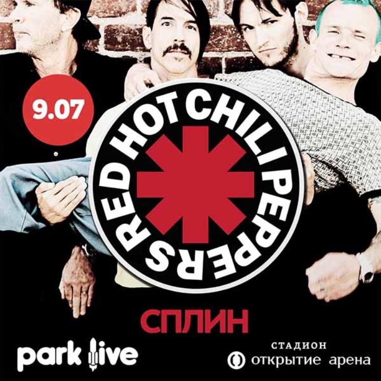 Park Live Москва 2016