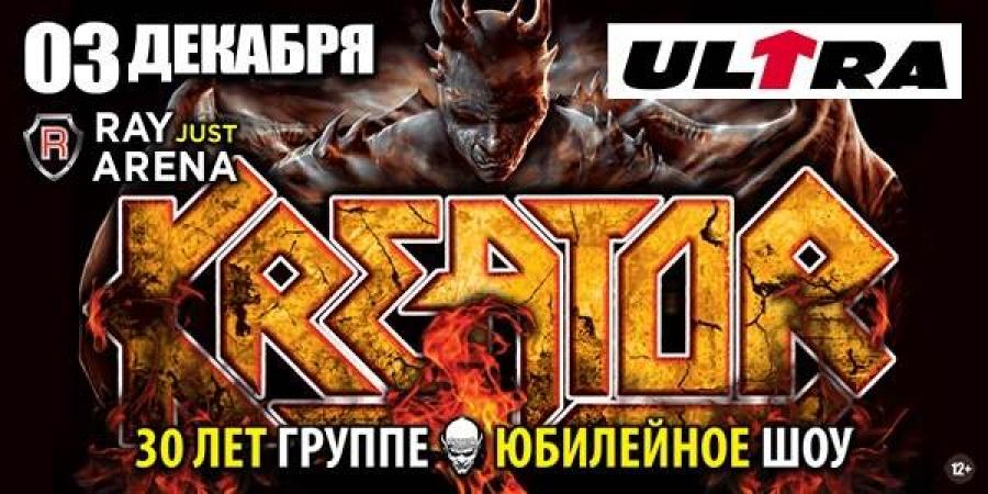 kreator в Москве 2015