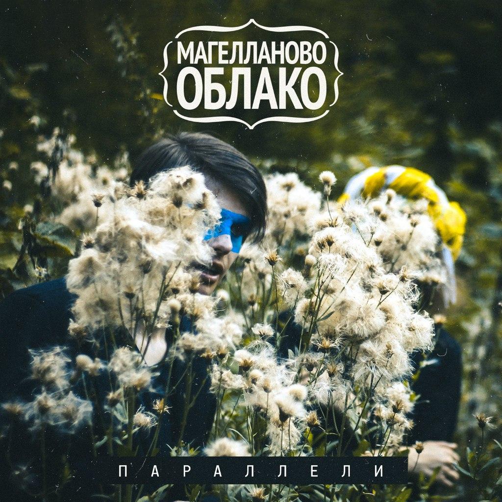 Магелланово Облако - Параллели (2015)