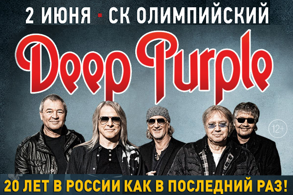 deep purple москва 2016