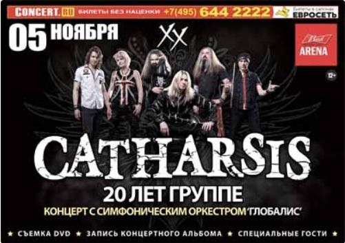 Концерт Catharsis в Москве 2016