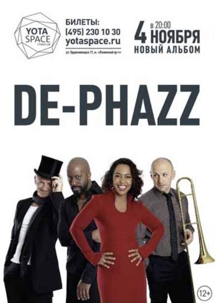 De Phazz концерт в Москве 2016