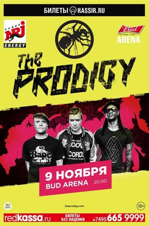 The Prodigy концерт в Москве 2016