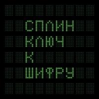 Сплин - Ключ& к& Шифру (2016)
