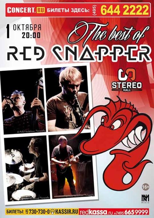 Концерт Red Snapper в Москве в 2016 году