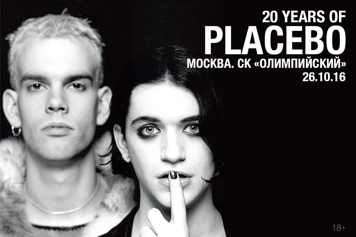 placebo в Москве 2016