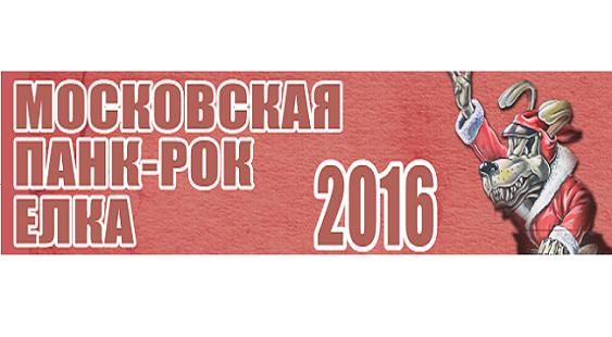 Московская панк-рок Елка 2016.
