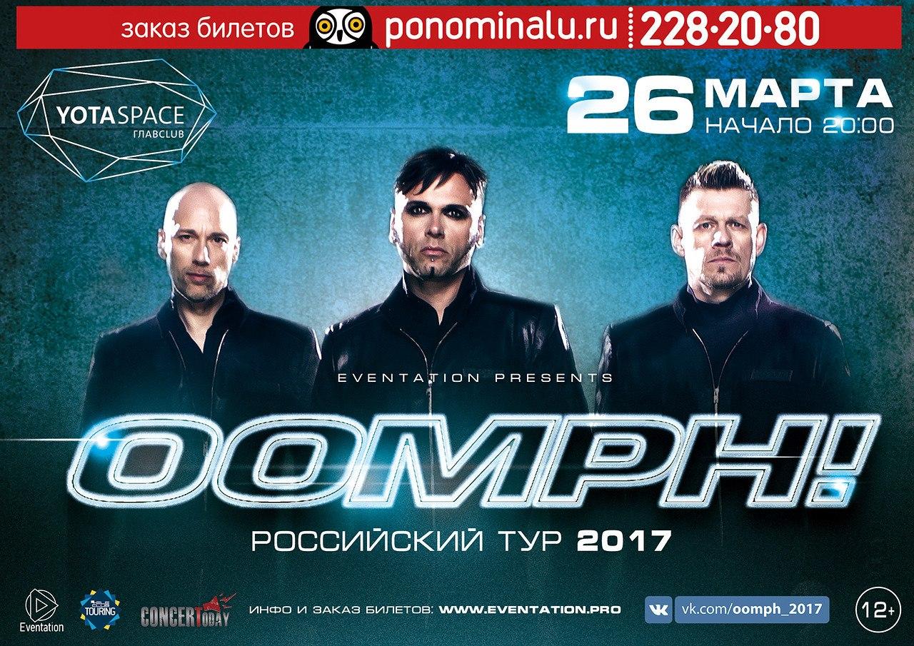 Oomph! концерт в Мосве 2017