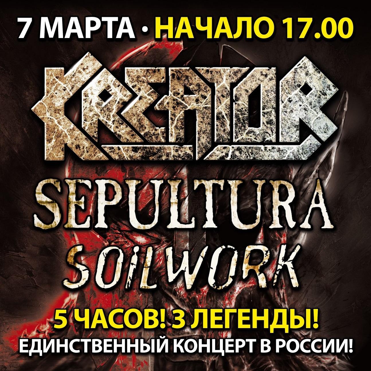 metal-live-2017