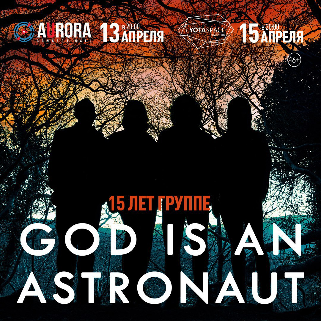 GOD IS AN ASTRONAUT - Russia 2017