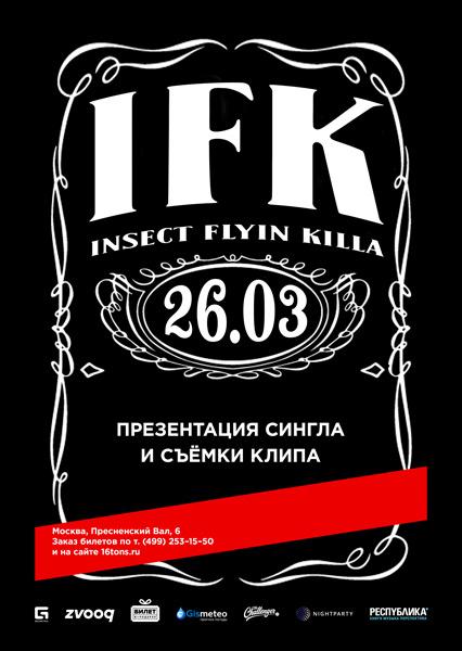 ifk с концертом в Москве