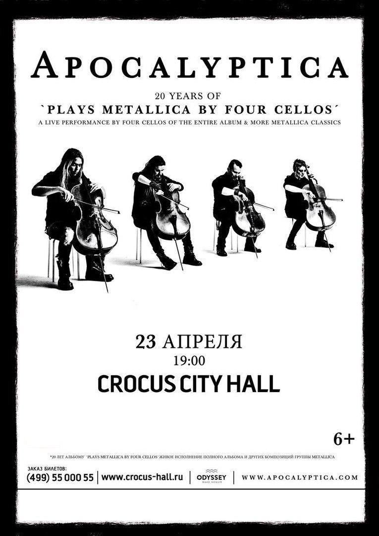 Apocalyptica Moscow 2017