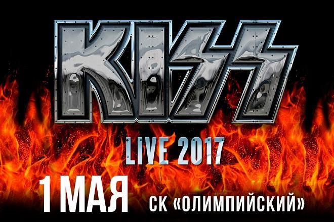 kiss концерт в Москве 2017