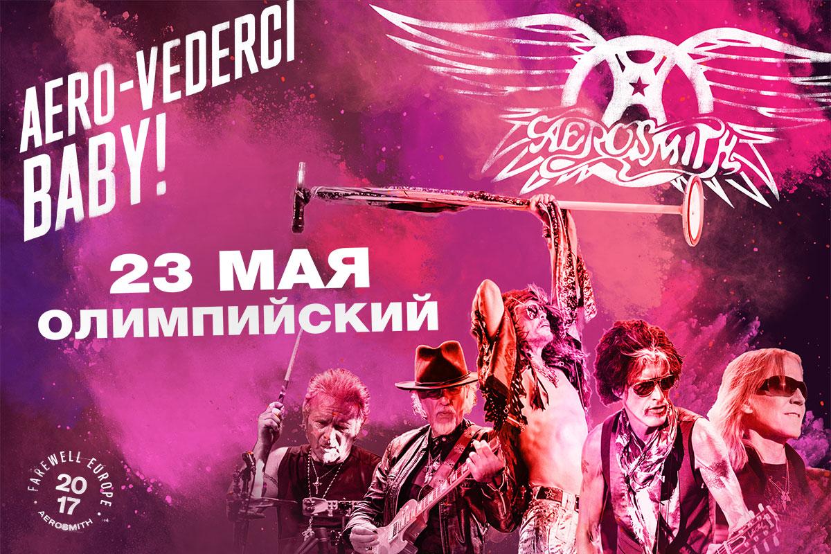Aerosmith концерт в Москве 2017