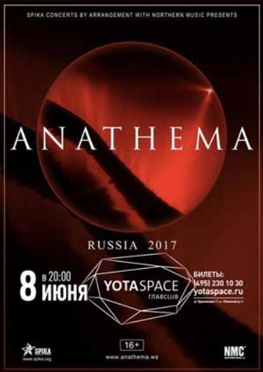 Anathema концерт в Москве 2017