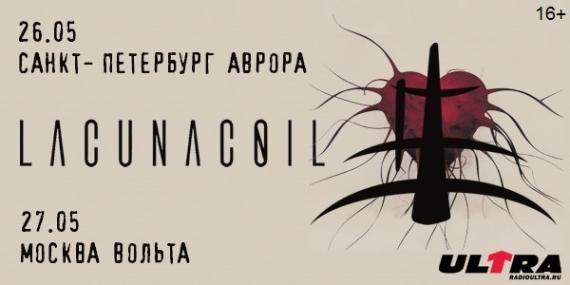 LACUNA COIL концерты России в 2017 году