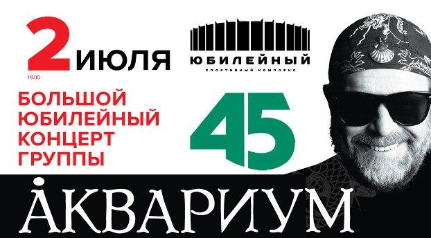 Концерт группы Аквариум 45 лет