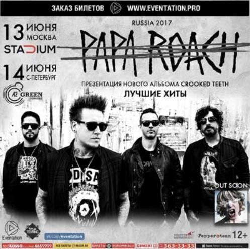 Papa Roach концерты в России 2017