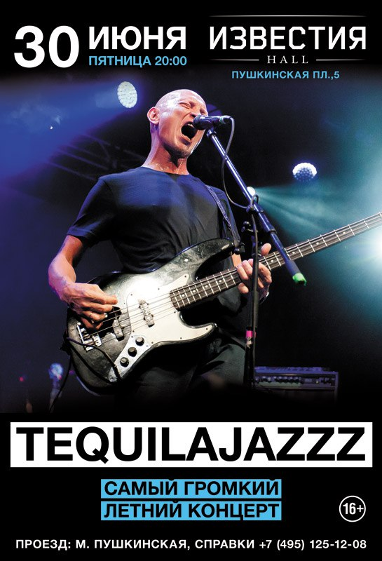 Tequilajazzz концерт в Москве 2017