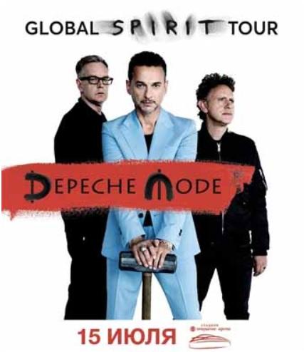 Билет на концерт Depeche Mode в Москве 2017 год