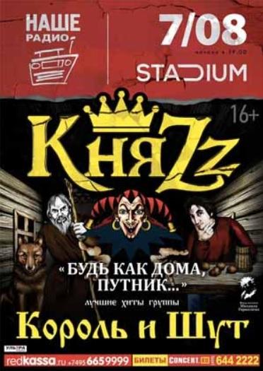 Княzz концерт в Москве 2017