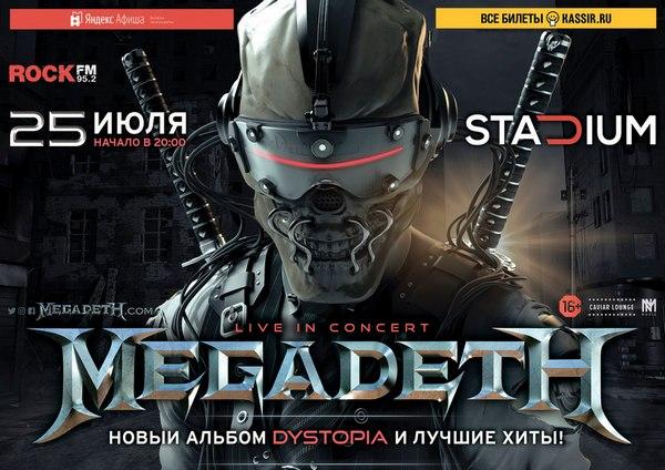 Megadeth концерт в Москве 2017