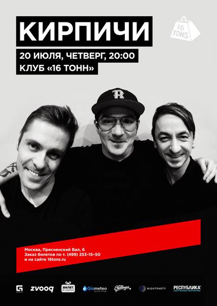 Купить билет на концерт группы Кирпичи в Москве 2017