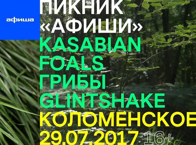 Пикник Афиши в Москве 2017