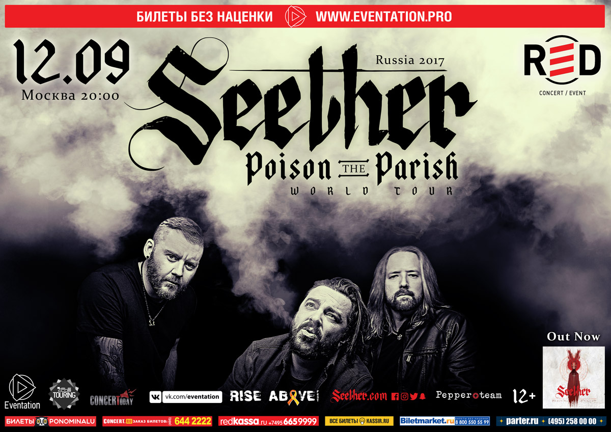 Seether Moscow live 2017