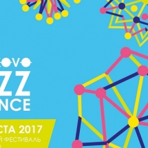 Фестиваль Skolkovo Jazz Science 2017.