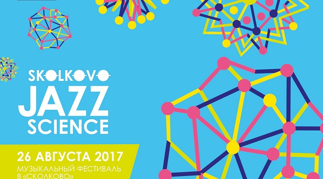 Skolkovo Jazz Science 2017