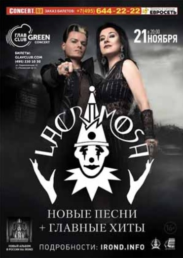 lacrimosa live moscow 2017