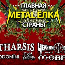 Главная Metal-Елка страны.