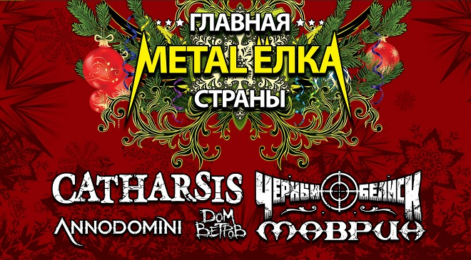 metal yolka 2017