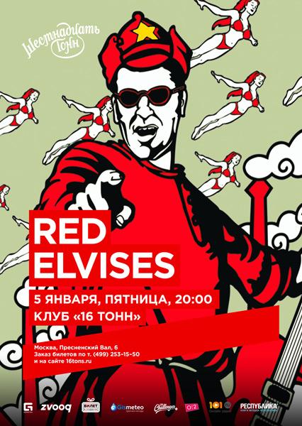 Red Elvises 16 tonns live 2018