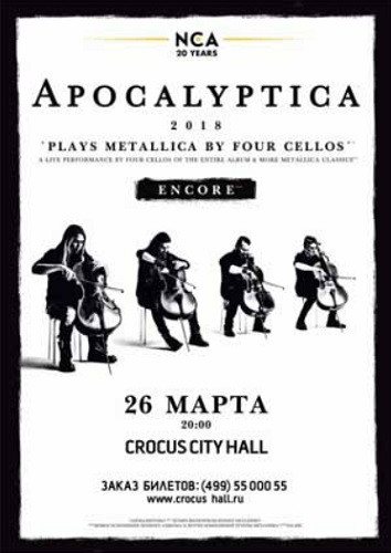 Apocalyptica live Moscow 2018