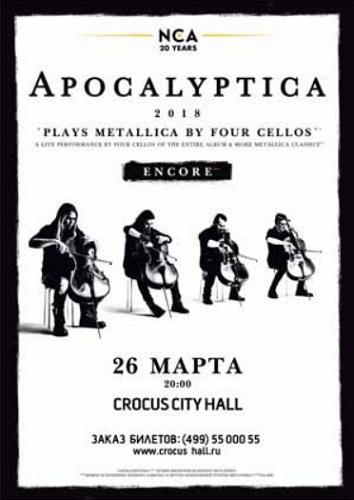 Apocalyptica live Moscow 2018