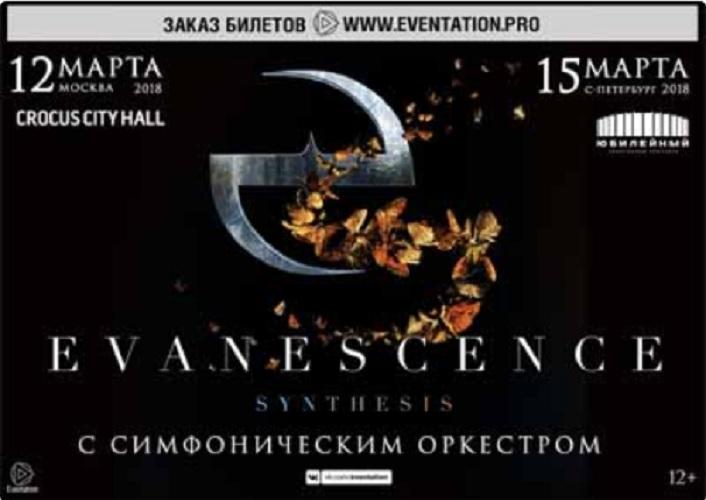 Evanescence live 2018