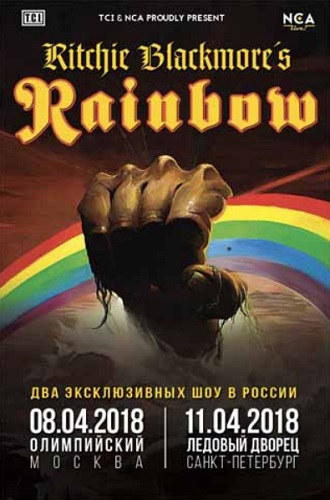 Rainbow live Moscow 2018