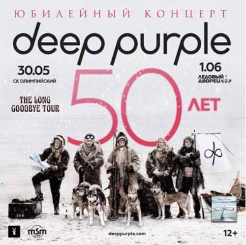 Deep Purple live Russia 2018