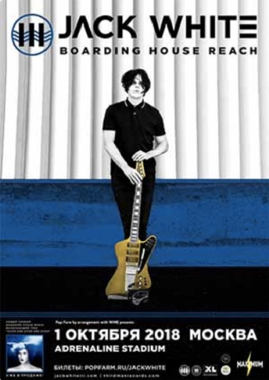 Jack White live Moscow 2018